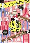 HATSU KiSS少女漫畫誌 3月號2015