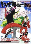 排球少年Vol.15限定版附動畫DVD