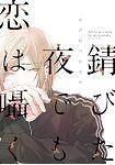 Ogeretsu Tanaka耽美漫畫-鏽蝕之夜愛戀呢喃(&#12362&#12370&#12428&#12388&#12383&#12394&#12363作品)