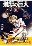 進擊的巨人 Vol.16 限定版附DVD