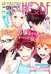 排球少年男友 豪華夢幻合同誌 Vol.1