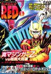 Champion RED  6月號2015附特大雙面海報