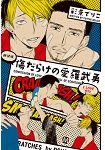 彩景Deriko耽美漫畫-滿身傷痕的愛羅武勇 新裝版