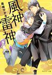 真崎HIKARU耽美小說-風神×雷神(真崎&#12402&#12363&#12427作品)