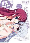 動漫音樂情報誌  Vol.21(2015年5月)附CD