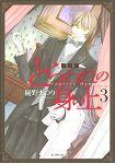 野茉理耽美漫畫-愛情魔力 珍藏版 Vol.3
