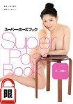 超級繪畫技法姿勢集-裸體篇 Vol.4