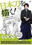 日本刀-刀劍握持姿勢與插畫技巧