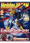 Hobby JAPAN  8月號2015附海報