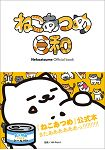 APP遊戲-貓咪收集日和:超療癒貓咪遊戲官方指南附貼紙