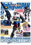 Hobby JAPAN  9月號2015附海報