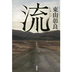 直木賞得獎台籍作家東山彰良得獎作品-流