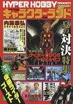 動漫角色世界-HYPER HOBBY PRESENTS Vol.2