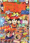 最強JUMP 9月5日 2015附Battle Spirits 遊戲王 七龍珠卡片.貼紙.
