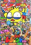 corocoro comic 9月號2015附妖怪手錶卡.限定卡片組