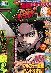 別冊少年 MAGAZINE 9月號2015附進擊的巨人全彩手巾