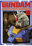 GUNDAM SCRATCH BUILD MANUAL Vol.2