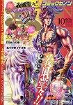 月刊 ZENON  10月號2015附義風堂堂!!兼續和慶次書籤