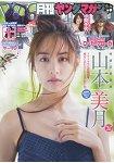 月刊YOUNG MAGAZINE 9月號2015