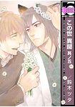 鈴木Tsuta耽美漫畫-今世詭異秘聞 Vol.5