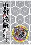 鬼燈的冷徹 Vol.19 限定版附DVD