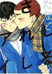 Tanato耽美漫畫-標記愛情(&#12383&#12394&#12392作品)