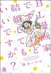藤本Haruki耽美漫畫-雖然身為BL漫畫家-但可以結婚嗎?