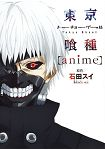 東京&#21936種「anime」TV動畫版公式資料設定集