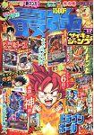 最強JUMP 11月5日/2015附七龍珠/Battle Spirits/航海王卡片組.海報