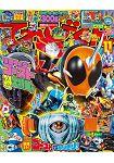 電視英雄雜誌 11月號2015附假面騎士變裝遊戲組/限定卡片/DVD