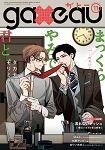 gateau漫畫誌 11月號2015