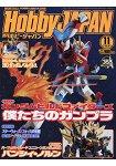 Hobby JAPAN  11月號2015附海報