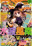 Sho-Comi 10月20日/2015附片翼迷宮Love時光膠囊撲克牌