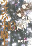 吸血鬼騎士 文庫版漫畫第10集附明信片組