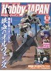 Hobby JAPAN  12月號2015附機動戰士鋼彈鐵血的孤兒海報