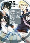 青春×機關槍 Vol.7.5 角色指南書