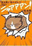 漫畫家鴻池剛與貓咪Ponta漫畫集