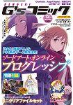 電擊 G`s Comic 12月號2015附刀劍神域迷你文件夾組