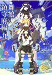 艦隊收藏-同人漫畫 舞鶴鎮守府篇 Vol.9