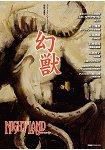 NIGHT LAND Quarterly 新創刊準備號-幻獸