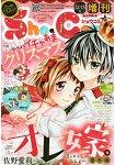 Sho-Comi 12月15日/2015