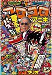 COROCORO ANIKI 少年漫畫誌 11月號2015附迷你四驅車貼紙.限定卡片組