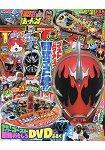 電視英雄雜誌 1月號2016附幽靈眼魂射擊遊戲.假面騎士ghost 最強DVD