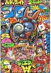 corocoro comic 1月號2016附妖怪手錶剋星B-USA跳跳兔徽章.海報
