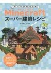 當個創世神Minecraft 遊戲-超級建築工法大公開