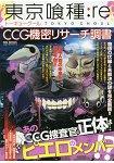 東京&#21936種:Re CCG機密調查報告書
