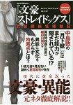 文豪Stray Dogs-武裝偵探社騷動記