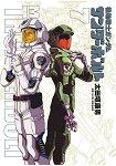 機動戰士鋼彈THUNDERBOLT Vol.7 限定版