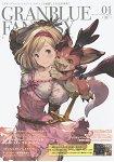 碧藍幻想遊戲編年史 Vol.1