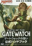 魔法風雲會OATH OF THE GATEWATCH 官方手冊